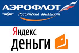 Билеты на рейсы авиакомпании Аэрофлот можно купить за Яндекс.Деньги