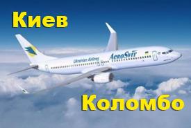 Авиакомпания АэроСвит открывает маршрут Киев- Коломбо