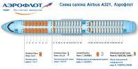 Аэробус А321 схема салона Airbus A321 Аэрофлот
