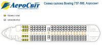 Боинг 737-300 схема салона Boeing 737-300 Аэросвит