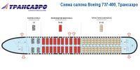 Боинг 737-400 схема салона Boeing 737-400 Трансаэро