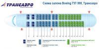 Боинг 737-500 схема салона Boeing 737-500 Трансаэро