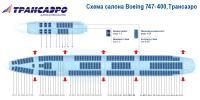 Боинг 747-400 схема салона Boeing 747-400 Трансаэро