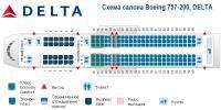 Боинг 757-200 схема салона Boeing 757-200 DELTA