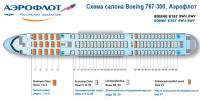Боинг 767-300 схема салона Boeing 767-300 Аэрофлот BWU, BWV