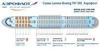 Боинг 767-300 схема салона Boeing 767-300 Аэрофлот BWW, BWX