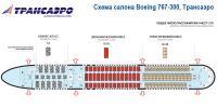Боинг 767-300 схема салона Boeing 767-300 Трансаэро