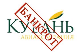 Авиакомпания Кубань банкрот