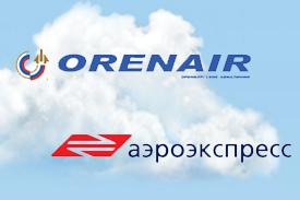 ORENAIR открыла услугу по бронированию билетов на Аэроэкспресс