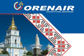 Оренбургские авиалинии открывают рейс в Киев