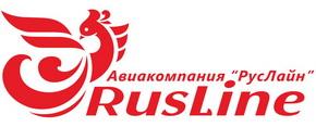 Авиакомпания РусЛайн (RusLine)