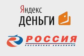 """Авиакомпания Россия начала принимать """"Яндекс.Деньги"""""""
