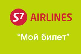 авиакомпания Сибирь (S7 Airlines) «Мой билет»