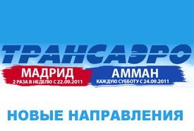 Авиакомпания Трансаэро открыла рейс Москва – Мадрид