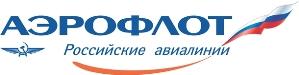 Авиакомпания Аэрофлот Российские авиалинии (Aeroflot Russian Airlines)