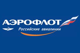 авиакомпании Аэрофлот - Российские авиалинии