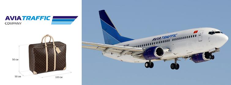 АвиаТрафик Компании нормы провоза багажа