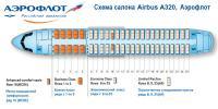 Аэробус А320 схема салона Airbus A320 Аэрофлот