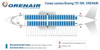 Боинг 737-500 схема салона Boeing 737-500 ORENAIR