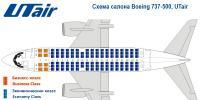 Боинг 737-500 схема салона Boeing 737-500 ЮТэйр