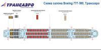 Боинг 777-300 схема салона Boeing 777-300 Трансаэро