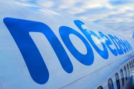Новые тарифные планы авиакомпании Победа: Лайт, Плюс и Бизнес