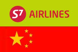 Из Екатеринбурга в Пекин с авиакомпанией S7 Airlines