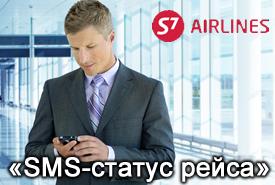 «SMS-статус рейса» – новая бесплатная услуга от S7 Airlines (Сибирь)