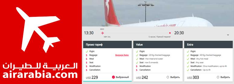 Тарифы Air Arabia