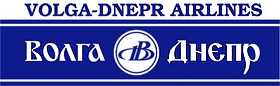 Авиакомпания Волга-Днепр группа компаний (Volga-Dnepr) логотип